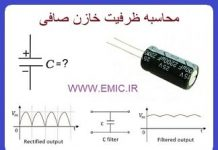 ico-Calculate-Filter-Capacitor-emic