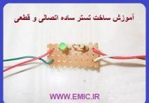 ico-Make-a-Continuity-Tester-emic