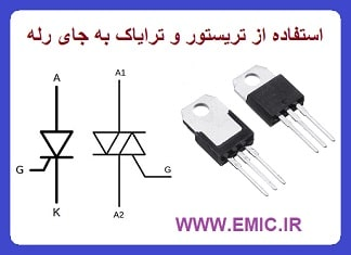 ico-Replace Relay with TRIAC and Thyristor