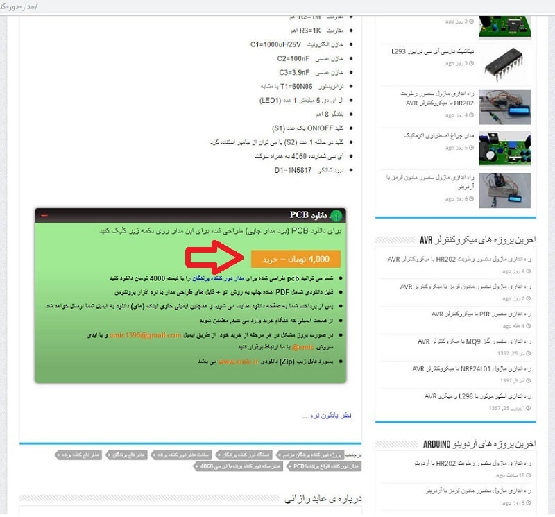 Payment-Site-emic2