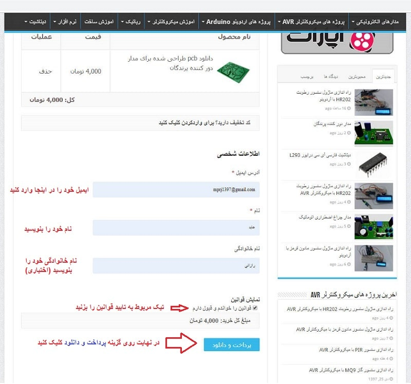 Payment-Site-emic3