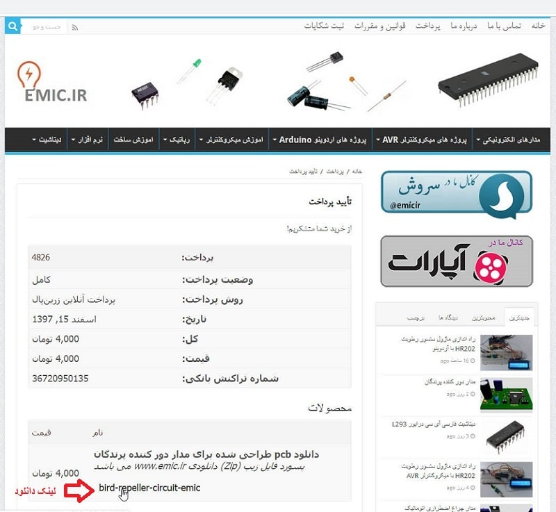 Payment-Site-emic6