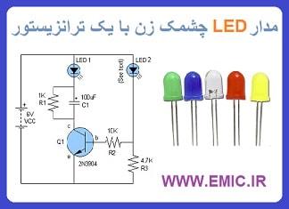 ico-one-transistor-led-flasher-emic