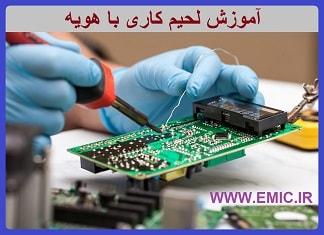 ico-soldering-emic